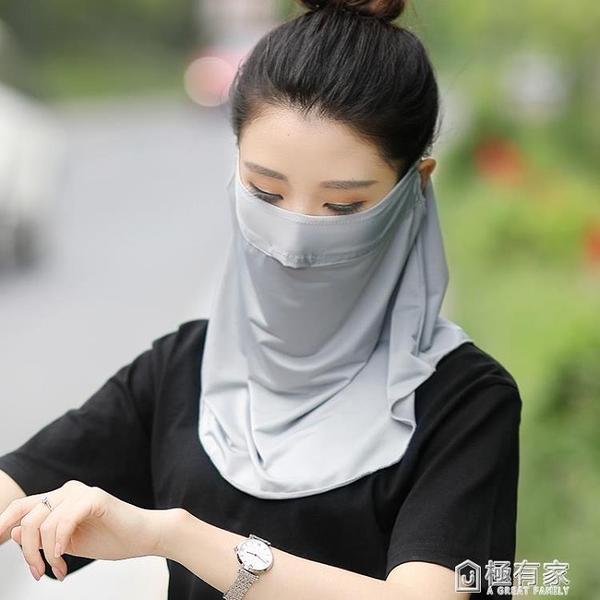 冰絲遮臉護頸一體臉罩遮陽口罩面罩女面部全臉防曬面紗女防紫外線 極有家