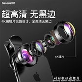 手機鏡頭超廣角微距魚眼蘋果通用高清單反長焦外置外接8x拍攝補光燈攝像頭華