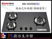 【PK廚浴生活館】 高雄 林內牌瓦斯爐 RB-302GH 檯面式防漏爐 (鑄鐵爐架) 強化玻璃天板 三口檯面爐