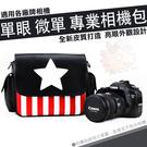 白星款 相機包 單眼 側背包 攝影包 單眼包 For Nikon D7500 D7100 D7000 D3200 D3500 黑色