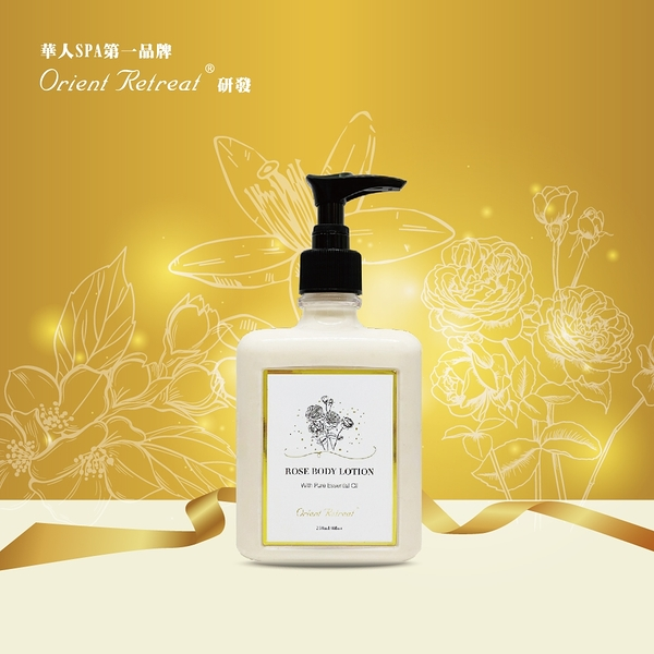 【Orient Retreat登琪爾】玫瑰箔金身體乳 ROSE BODY LOTION (250ml)