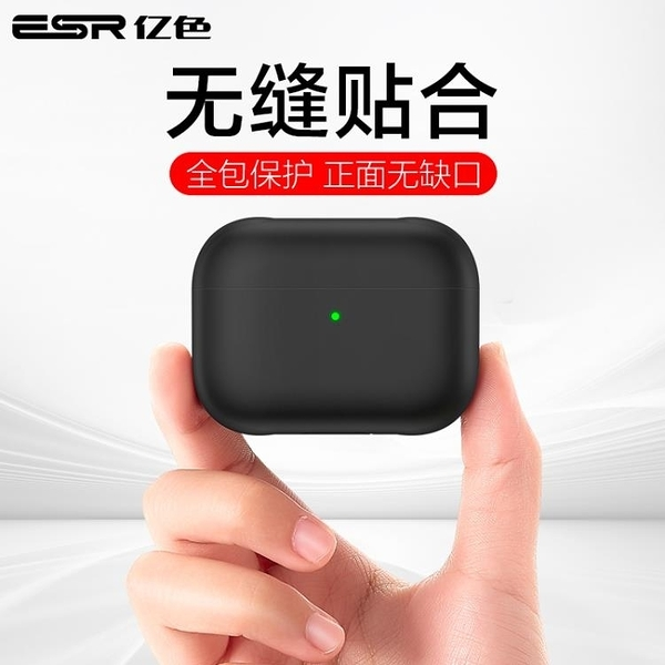 airpods保護套 AirPods Pro 保護套Airpodspro殼pro耳機airports盒por防塵ipod三 歐亞時尚