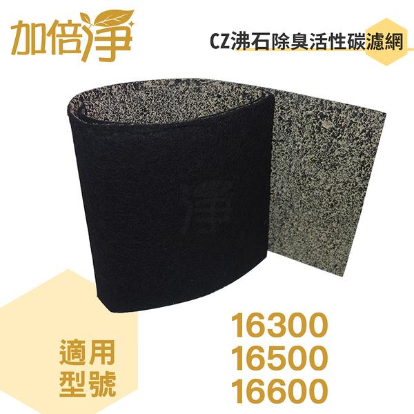 加倍淨 CZ沸石除臭活性碳濾網 適用16500 honeywell空氣清靜機 HAP-16500-TWN