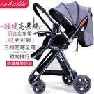 嬰兒推車高景觀超輕便可坐躺折疊雙向四輪避震寶寶手推車 YL-YETC127