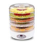 乾果機小型食品烘干機干果機水果蔬菜肉類寵物食物脫水風干機家用-凡屋FC