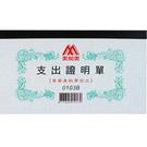 【奇奇文具】1103B/0103B 支付證明單10本/包
