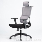 電競椅 西昊人體工學椅 辦公椅椅子電腦椅舒適久坐家用轉椅電競椅靠背椅 618購物節