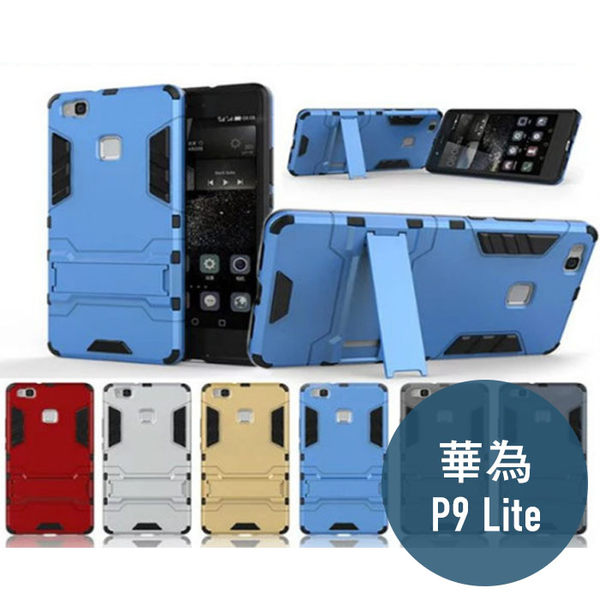 HUAWEI 華為 P9 Lite 二合一支架 防摔 盔甲 TPU+PC材質 手機套 手機殼 保護殼 保護套