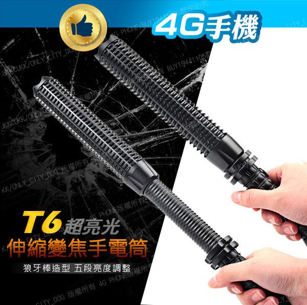 五段伸縮變焦狼牙棒手電筒 T6超亮光 LED伸縮手電筒 保全防身 擊破器 防暴防狼 國道神器【4G手機】