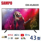 SAMPO聲寶43吋4K UHD Smart 智慧聯網顯示器+視訊盒 EM-43JB220~含拆箱定位+舊機回收