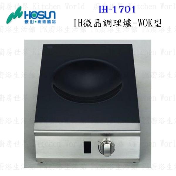 【PK廚浴生活館】高雄豪山牌 IH-1701 IH 微晶 調理爐 WOK型 電磁爐 實體店面 可刷卡