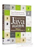 Java 程式設計師面試寶典