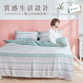 《DUYAN竹漾》100%天絲-雙人四件式舖棉兩用被床包組- 多款任選
