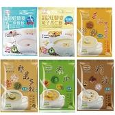 呷七碗 健康養生沖調飲/包(7種口味任選)~隨手包系列~買12包贈養生黑豆水×1