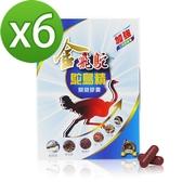 【金飛鴕】加強升級版 鴕鳥精關鍵膠囊(30膠囊/盒x6盒)
