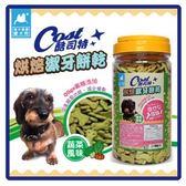 【酷司特】烘培潔牙餅乾 蔬菜風味 350g*2罐(D001F25-1)
