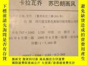 二手書博民逛書店外國繪畫大師畫風系列:卡拉瓦喬、蘇巴郎畫風罕見  全綵Y1748