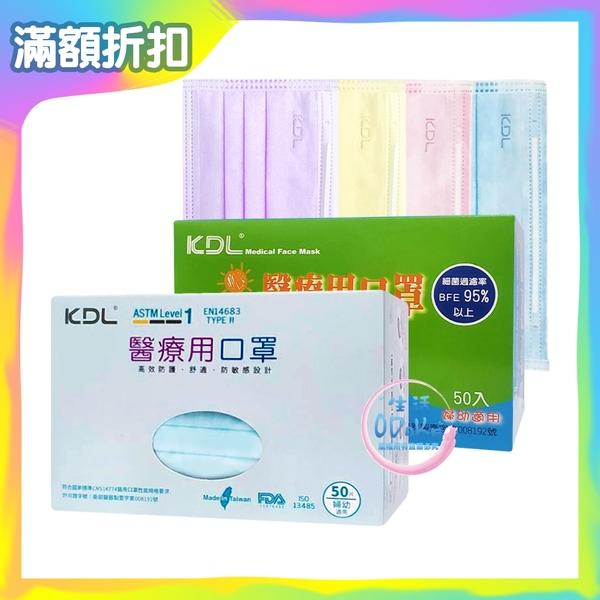 KDL 醫療口罩 (50片/盒) 肯德利 三層 醫用口罩 兒童口罩 台灣製 平面口罩 【生活ODOKE】