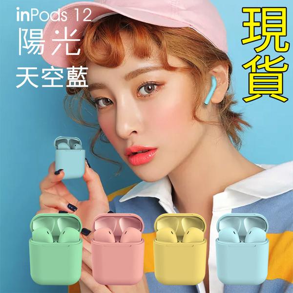 藍芽耳機 【現貨】i12新款馬卡龍多彩INPODS12細膩磨砂HIFI真立體彈窗運動無線藍芽耳機 8色可選
