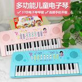 兒童電子琴女孩鋼琴初學3-6-12歲麥克風寶寶益智早教音樂玩具 js2632『科炫3C』