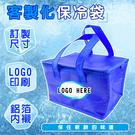 訂製不織布袋 客製化 保冷袋 覆膜購物袋...