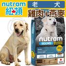 此商品48小時內快速出貨》(送購物金200元)Nutram加拿大紐頓》S10雞肉+燕麥老犬犬糧-2kg(超取限2包)