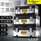 不銹鋼工具箱多功能家用手提式中大號電工箱子五金維修工具收納盒20寸小艾時尚.NMS