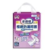 來復易 極緻防漏呵護透氣黏貼型紙尿褲 M號 (10片/6包/箱)【杏一】