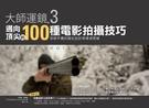 大師運鏡3:邁向頂尖的100種電影拍攝技巧,突破平庸的鏡位設計與導演思維