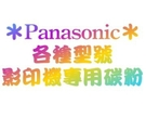 Panasonic影印機TU-10C 副廠碳粉 適DP-1510/DP1510/DP-1510P/DP1510P/DP-1810/DP1810/DP-2010E/DP2010E