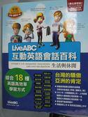 【書寶二手書T1/語言學習_WDF】LIVEABC互動英語會話百科-生活與休閒_附光碟