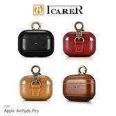 ICARER Apple AirPods Pro 復古金屬環扣真皮保護套 真皮 保護套