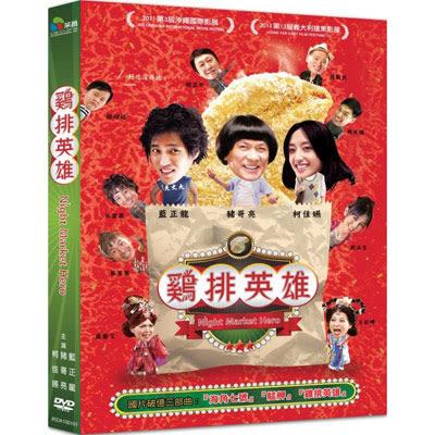 雞排英雄DVD (藍正龍/豬哥亮/柯佳嬿)