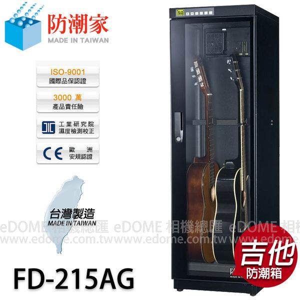 防潮家 FD-215AG 215 公升 吉他電子防潮箱 贈LED感應燈&防水噴霧 (0利率 台灣製造 保固五年) BASS貝斯