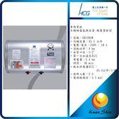 和成HCG香格里拉 EH12BAW4 不銹鋼電能熱水器-橫置壁掛型