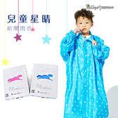 [中壢安信] 雙龍牌 日系兒童星晴前開式雨衣 多啦藍 兒童 連身式 雨衣 ED4258