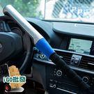 ❖限今日-超取299免運❖汽車方向盤鎖 棒球球棒鎖 方向盤防盜汽車鎖 汽車防盜【G0060】