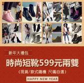 新年限量福袋、短靴2雙$599 (短靴35、36、37、38、39、40)可挑尺寸