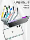 太樂芬iPhone11ProMax手機殼XS新款灰色邊框11蘋果PRO防摔套XSMAX XR