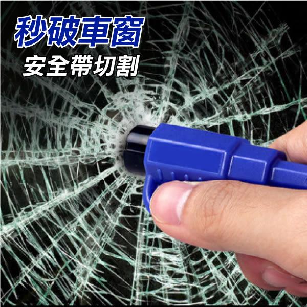 Qmishop 迷你 車用安全錘 逃生利器 救生 破窗神器【QJ627】