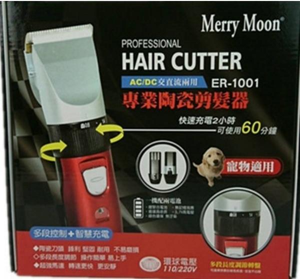 (現貨免運)美如夢 Merry Moon ER-1001專業陶瓷電剪(寵物也適用) 電動理髮器*HAIR魔髮師*