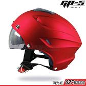 GP-5 雙層鏡 小帽款 GP5 雪帽 027 消光紅黑 送長鏡片 內墨鏡 內藏墨鏡 半罩 安全帽 內襯可拆