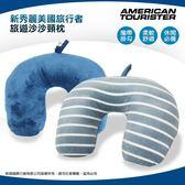 《熊熊先生》新秀麗AmericanTourister美國旅行者沙沙枕 U型枕 辦公室/旅行配件 顆粒頸枕 午睡枕靠枕