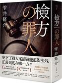 檢方的罪人(新版)【城邦讀書花園】