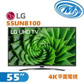 《麥士音響》 LG樂金 55吋 4K電視 55UN8100