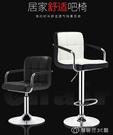 家用酒吧椅升降吧台椅現代簡約吧椅高吧凳靠背凳子高腳凳前台椅子 【全館免運】YJT