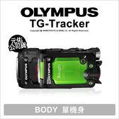 Olympus TG-Tracker 公司貨 TG Tracker 防水攝錄影機 4K ★贈32G副電+24期免運★ 薪創數位