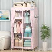 衣櫃圓木簡易實木單人單身小號布藝衣櫥組裝布 牛津布 NMS蘿莉小腳ㄚ