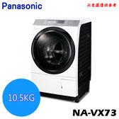 雙重送【Panasonic國際】10.5KG日製洗脫烘滾筒變頻洗衣機 NA-VX73