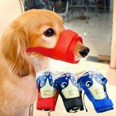 寵物狗狗嘴防咬防叫大中小型狗嘴罩可調節舒適型 JL3026『東京衣社』